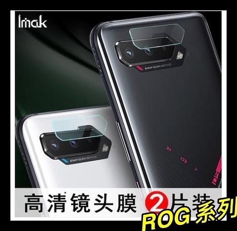 【萌萌噠】ASUS ROG Phone 5 (ZS673KS) 兩片裝高清防爆防刮 imak 鋼化玻璃鏡頭膜 鏡頭保護膜