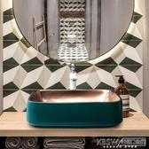 台上盆長方形陶瓷洗臉衛生間家用藝術洗手池現代洗漱面盆鍍金台盆CY『新佰數位屋』