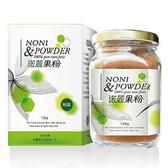 綠源寶~諾麗果粉150公克/罐