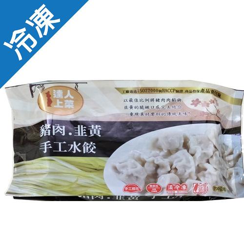 達人上菜豬肉韭黃手工水餃700G/【愛買冷凍】