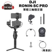 DJI 大疆 Ronin-SC Pro 專業套裝版 單眼三軸穩定器 單眼相機三軸手持穩定器360度無限位專業款公司貨