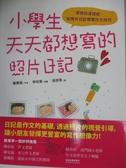 【書寶二手書T7/國中小參考書_QXH】小學生天天都想寫的照片日記_全惠珍