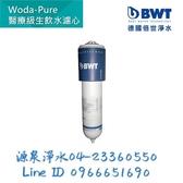 【源泉】【BWT德國倍世】生飲水Woda Pure專用濾心
