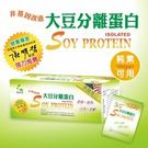 涵本大豆分離蛋白 (盒裝30包,每包10公克)