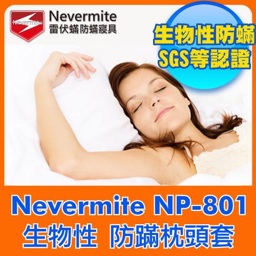 Nevermite NP-801 天然精油【防蹣 枕頭套】防蟎 寢具 非 3M 北之特 Sleep RAYCOP