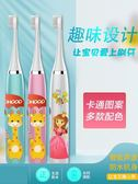 兒童電動牙刷3-6-12歲小孩寶寶非充電式軟毛超細防水自動卡通牙刷 夏洛特