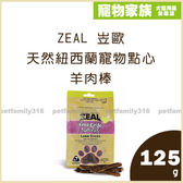 寵物家族-ZEAL 岦歐 天然紐西蘭寵物點心 羊肉棒 125g