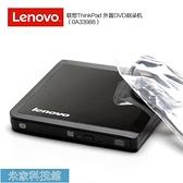 刻錄機 聯想ThinkPad 筆記本外置DVD刻錄機光驅 (0A33988) 米家WJ
