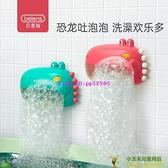 寶寶洗澡玩具女孩兒童戲水玩具男孩嬰兒浴室小恐龍吐泡泡機兒童玩具【小玉米】
