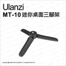 ulanzi MT-10 迷你桌面三腳架 穩定器底座 支架 適用 Osmo Moblie【可刷卡】薪創