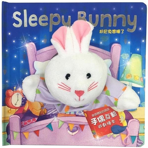 Sleepy Bunny 邦尼兔想睡了【大手偶互動遊戲繪本】