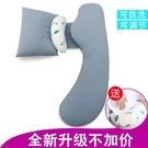 萌調孕婦枕頭護腰側睡枕側臥枕孕婦睡覺神器...