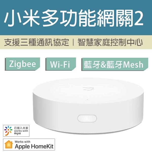 【coni shop】小米多功能網關2 現貨 當天出貨 台版 台灣賣家 智慧家電 智能家庭 Zigbee WiFi