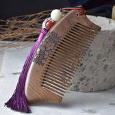 檀木木梳子防靜電按摩防脫髮便攜創意禮物送女生閨蜜古風定制刻字 至簡元素