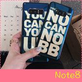 【萌萌噠】三星 Galaxy Note8 (6.3吋) 鐳射藍光 創意個性 英文字母保護殼 全包防摔軟殼 手機殼 手機套