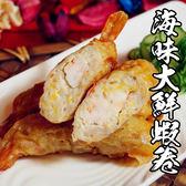 酥脆海味大鮮蝦卷*1包組 ( 180g±5%/包 )(4卷/包)