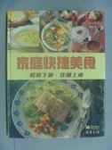 【書寶二手書T6/餐飲_XDK】家庭快捷美食_讀者文摘