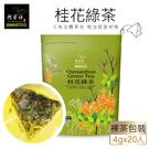 【阿華師茶業】桂花綠茶(4gx20包)-立袋裝