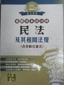 【書寶二手書T5/法律_MAB】民法及其相關法規_來勝法商研究中心