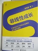 【書寶二手書T1/投資_CQX】非線性成長_簡體_黃有璨
