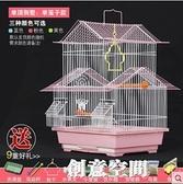 優質大號別墅鳥籠子牡丹籠虎皮鸚鵡籠金屬籠八哥籠小鳥籠鳥類用品 NMS創意新品