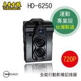 【真黃金眼】HD-6250 720P全能行動影像記錄器 (運動專業版) 附32G記憶卡 可連續錄影達5小時