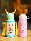 兒童保溫杯 兒童水杯保溫杯帶吸管兩用寶寶小學生幼兒園便攜可愛女帶蓋可喝水新品