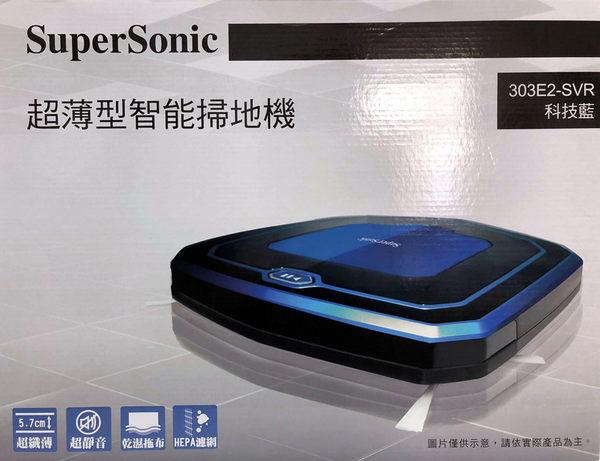 禾聯 SuperSonic 超薄型智能掃地機 303E2-SVR-科技藍[24期0利率]