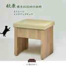 化妝椅【UHO】「久澤木柞」秋原-橡木紋收納化妝椅/免運