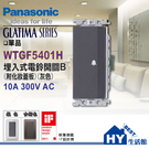 國際牌GLATIMA系列開關面板 WTGF5401H 埋入式電鈴開關 灰色面板附安裝框架