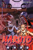 (二手書)NARUTO火影忍者(57)