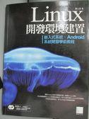 【書寶二手書T1/電腦_HHS】Linux開發環境建置-嵌入式系統、Android系統開發學前教程_酆士昌