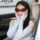 蕾絲加長款薄手套女韓版開車防曬袖套手臂套 優家小鋪