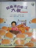 【書寶二手書T6/少年童書_XBY】阿曼達的瘋狂大夢(乘法的秘密)_吳梅瑛, 馬瑞琳.伯
