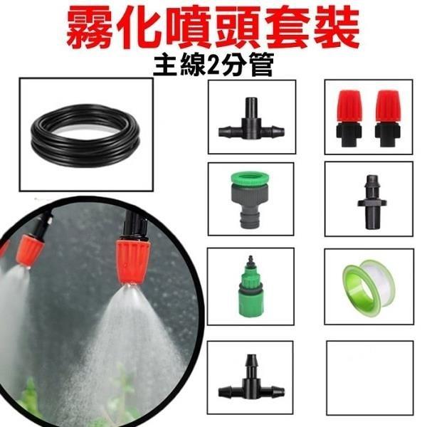 【南紡購物中心】【珍愛頌】N213 霧化噴頭套餐 10米套裝