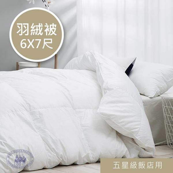 【R.Q.POLO】日規JIS五星級大飯店民宿 羽絨被/冬被-台灣製造(6X7尺)
