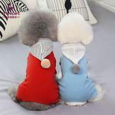 聖誕回饋 趣派狗狗衣服冬裝秋裝四腳衣棉舒適小型犬泰迪貴賓比熊博美衣服貓