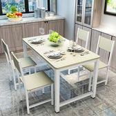 新款餐桌餐桌椅組合快餐桌椅簡易桌子小飯桌飯臺一桌四椅