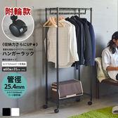 MIT台灣製 收納櫃 置物架 衣櫃 【J0118】《IRON烤漆鐵力士雙層衣櫥附輪》60X35X150(烤漆黑)  收納專科