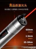10km光纖紅光筆可充電式紅光筆 紅光源5公里20公里30公里 光纖打光測試筆 1995生活雜貨