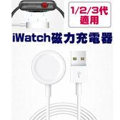 蘋果 Apple Watch 1 2 3 4 代 Series 4 磁力充電線 iWatch 手錶 磁吸 無線 充電線 副廠 充電器