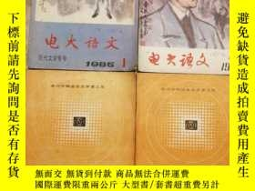 二手書博民逛書店電大語文(月刊)1985年1(現代文學專號)、4、9(增印本)、