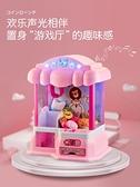 兒童娃娃機公仔機投幣男女玩具小型夾扭蛋游戲機禮物【少女顏究院】