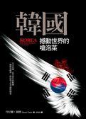 (二手書)韓國:撼動世界的嗆泡菜