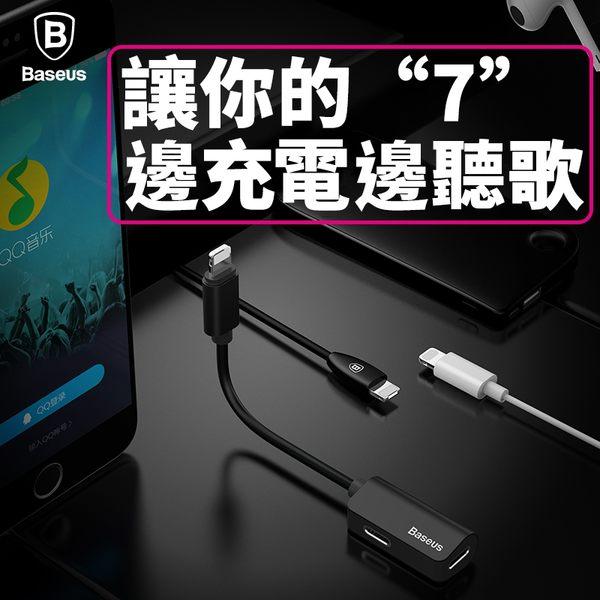 Baseus倍思 蘋果iPhone充電聽歌通話耳機轉接線 apple轉接器 雙Lightning轉接頭 L37