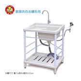 大型洗衣水槽(附不鏽鋼龍頭組) F72-C