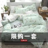 床套 四件套磨毛宿舍被套三件套小花ab面冬天被套床單人床上用品雙面用