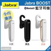 藍芽耳機 Jabra BOOST 捷波朗 雙待機  A2DP 無線長效型 多色選擇 立體聲 公司貨