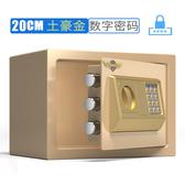 保險櫃 歐美特家用小型隱形密碼箱辦公室保管箱全鋼防盜床頭櫃存錢罐【快速出貨】