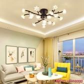 吸頂燈led吸頂燈主臥室燈飾簡約後現代大氣家用客廳燈創意北歐樹杈燈具JD CY潮流